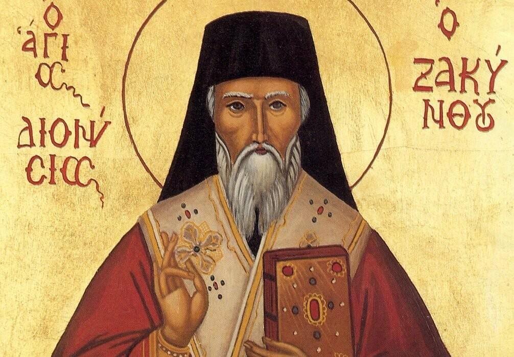Γιορτή σήμερα - 17 Δεκεμβρίου: Αγιος Διονύσιος